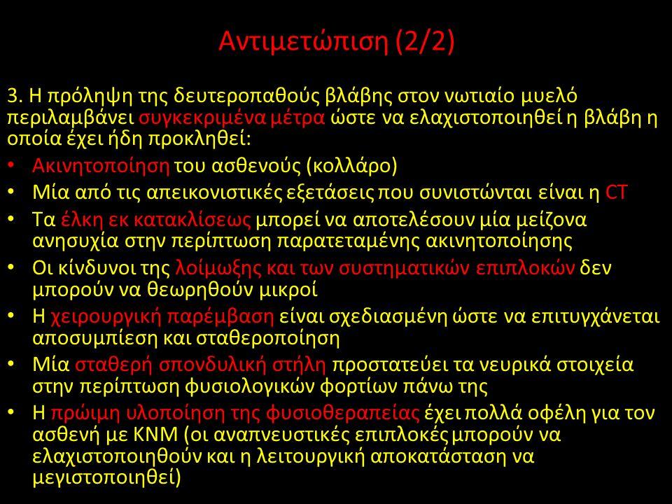 Αντιμετώπιση (2/2) 3.