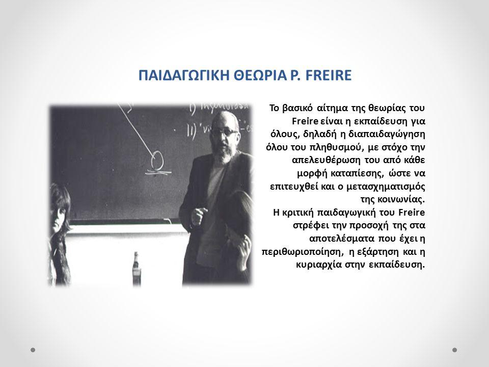 ΠΑΙΔΑΓΩΓΙΚΗ ΘΕΩΡΙΑ P.