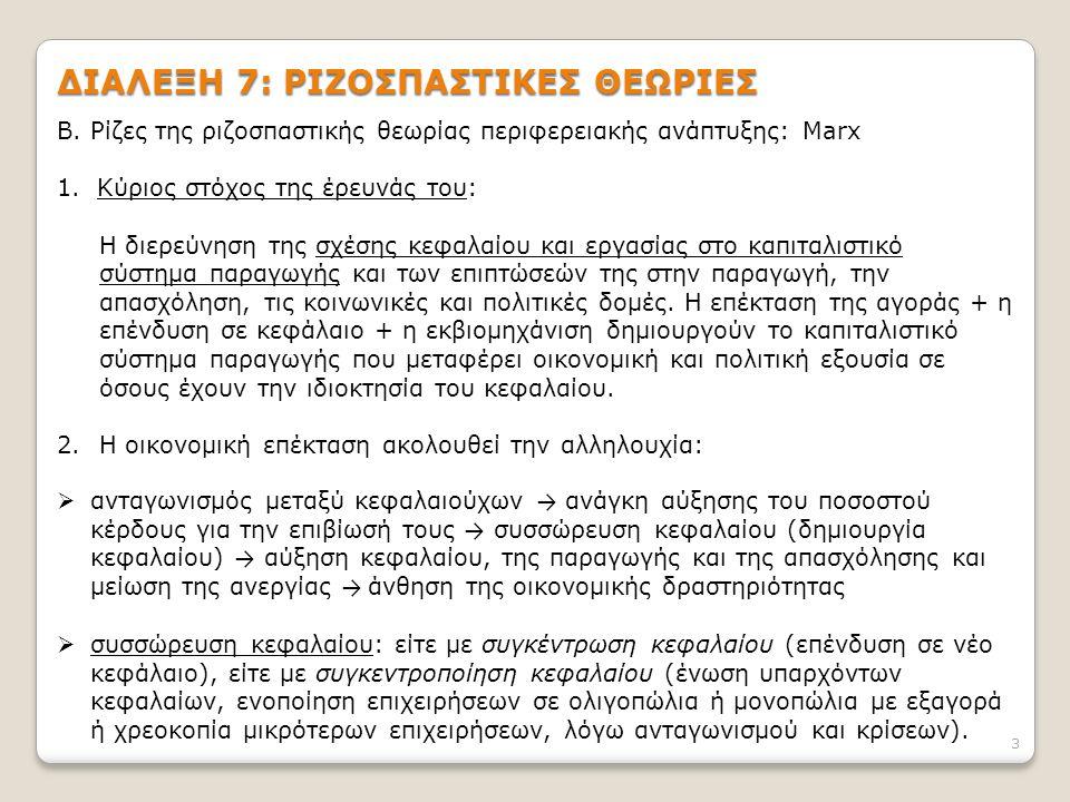 3 ΔΙΑΛΕΞΗ 7: ΡΙΖΟΣΠΑΣΤΙΚΕΣ ΘΕΩΡΙΕΣ Β.
