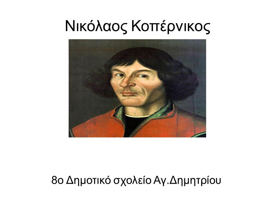 Νικόλαος Κοπέρνικος 8ο Δημοτικό σχολείο Αγ.Δημητρίου Χάρης & Θοδωρής