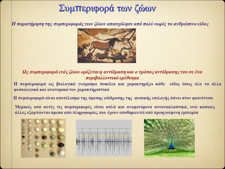 Συμ π εριφορά των ζώων Ως συμπεριφορά ενός ζώου ορίζεται η αντίδραση και ο τρόπος αντίδρασης του σε ένα περιβαλλοντικό ερέθισμα Η παρατήρηση της συμπε