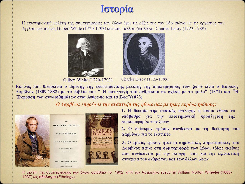 Ιστορία Η σύγχρονη θεώρηση της ηθολογίας θεωρείται ότι αρχίζει στην δεκαετία του 1930 με τις μελέτες του Ολλανδού βιολόγου Nikolaas Tinbergen ( 1907-1988) και του Αυστριακών Konrad Lorenz (1903-1989) και Kar von Frisch (1886-1982) ( Νόμπελ για την Ιατρική και τη Φυσιολογία to 1973).