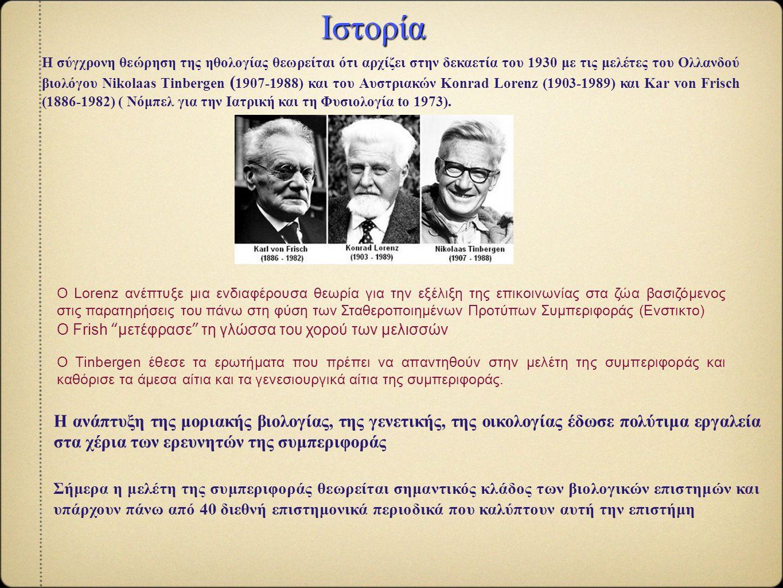Ιστορία Η σύγχρονη θεώρηση της ηθολογίας θεωρείται ότι αρχίζει στην δεκαετία του 1930 με τις μελέτες του Ολλανδού βιολόγου Nikolaas Tinbergen ( 1907-1