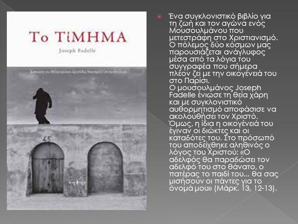  Ένα συγκλονιστικό βιβλίο για τη ζωή και τον αγώνα ενός Μουσουλμάνου που μετεστράφη στο Χριστιανισμό.