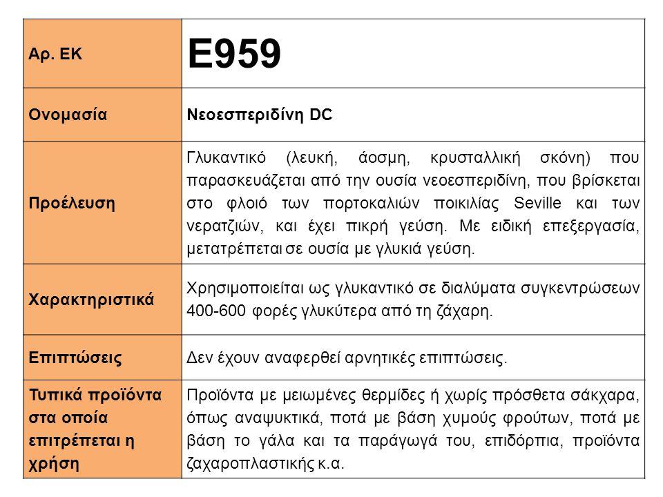Αρ. ΕΚ Ε959 ΟνομασίαΝεοεσπεριδίνη DC Προέλευση Γλυκαντικό (λευκή, άοσμη, κρυσταλλική σκόνη) που παρασκευάζεται από την ουσία νεοεσπεριδίνη, που βρίσκε