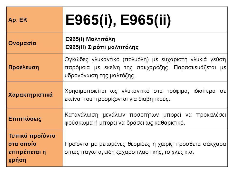 Αρ. ΕΚ Ε965(i), E965(ii) Ονομασία Ε965(i) Μαλτιτόλη E965(ii) Σιρόπι μαλτιτόλης Προέλευση Ογκώδες γλυκαντικό (πολυόλη) με ευχάριστη γλυκιά γεύση παρόμο