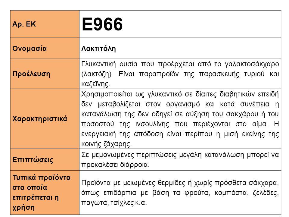 Αρ. ΕΚ Ε966 ΟνομασίαΛακτιτόλη Προέλευση Γλυκαντική ουσία που προέρχεται από το γαλακτοσάκχαρο (λακτόζη). Είναι παραπροϊόν της παρασκευής τυριού και κα