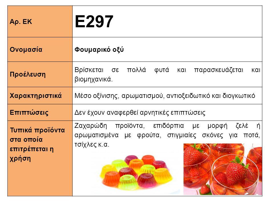 Αρ. ΕΚ Ε297 ΟνομασίαΦουμαρικό oξύ Προέλευση Βρίσκεται σε πολλά φυτά και παρασκευάζεται και βιομηχανικά. XαρακτηριστικάΜέσο οξίνισης, αρωματισμού, αντι