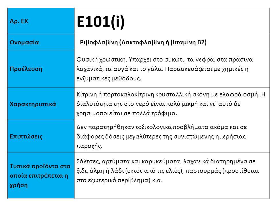 Αρ. ΕΚ Ε101(i) ΟνομασίαΡιβοφλαβίνη (Λακτοφλαβίνη ή βιταμίνη Β2) Προέλευση Φυσική χρωστική. Υπάρχει στο συκώτι, τα νεφρά, στα πράσινα λαχανικά, τα αυγά