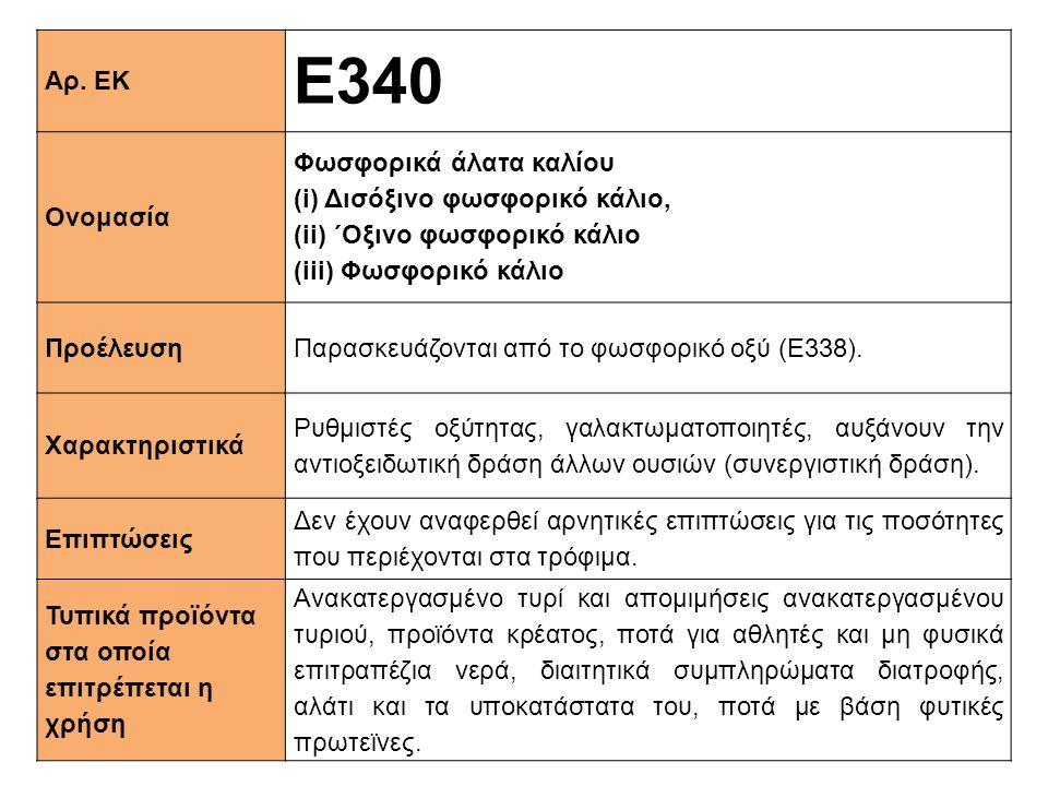 Αρ. ΕΚ Ε340 Ονομασία Φωσφορικά άλατα καλίου (i) Δισόξινο φωσφορικό κάλιο, (ii) ΄Oξινο φωσφορικό κάλιο (iii) Φωσφορικό κάλιο ΠροέλευσηΠαρασκευάζονται α