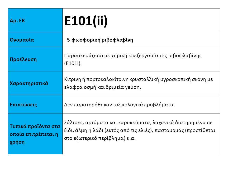 Αρ. ΕΚ Ε101(ii) Ονομασία5-φωσφορική ριβοφλαβίνη Προέλευση Παρασκευάζεται με χημική επεξεργασία της ριβοφλαβίνης (Ε101i). Xαρακτηριστικά Κίτρινη ή πορτ