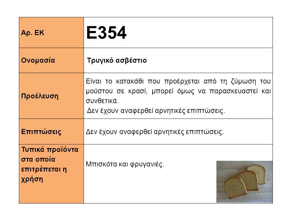 Αρ. ΕΚ Ε354 ΟνομασίαΤρυγικό ασβέστιο Προέλευση Είναι το κατακάθι που προέρχεται από τη ζύμωση του μούστου σε κρασί, μπορεί όμως να παρασκευαστεί και σ