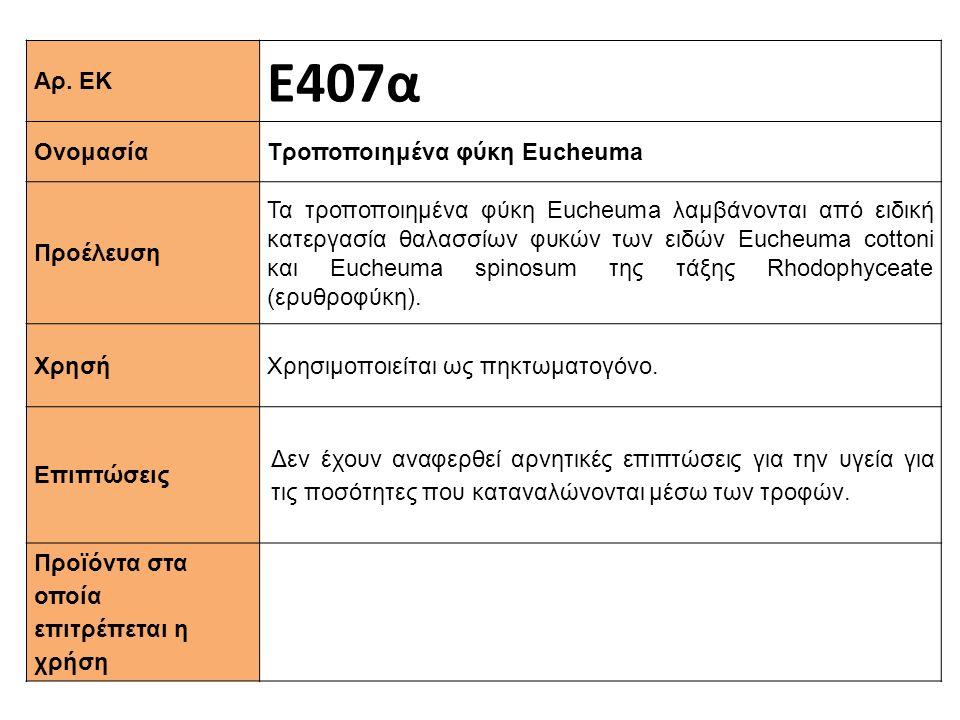 Αρ. ΕΚ Ε407α Ονομασία Τροποποιημένα φύκη Εucheuma Προέλευση Τα τροποποιημένα φύκη Eucheuma λαμβάνονται από ειδική κατεργασία θαλασσίων φυκών των ειδών
