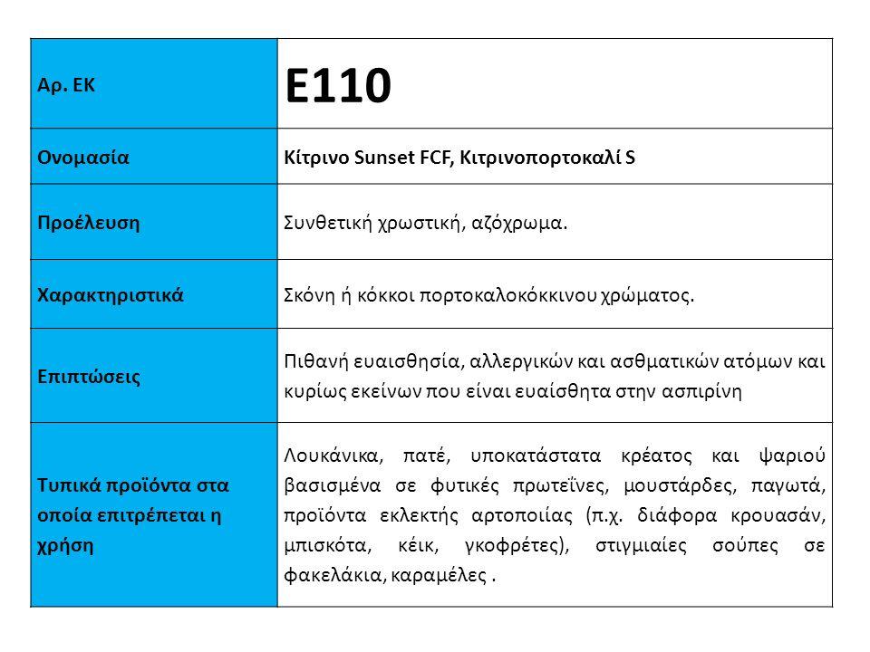 Αρ.ΕΚ Ε110 ΟνομασίαΚίτρινο Sunset FCF, Κιτρινοπορτοκαλί S ΠροέλευσηΣυνθετική χρωστική, αζόχρωμα.