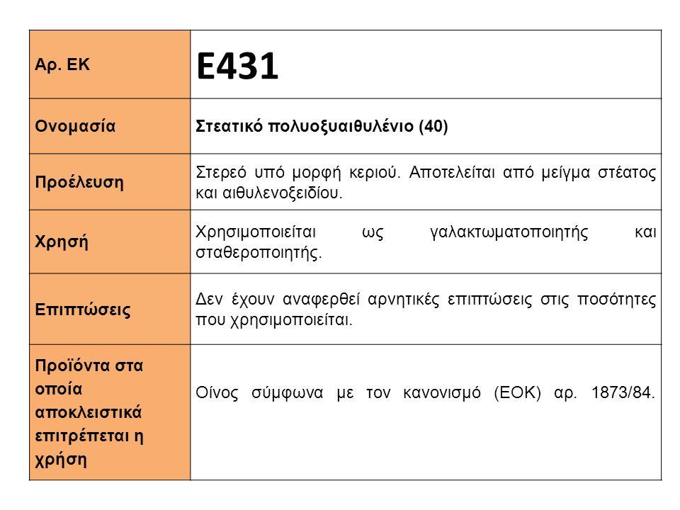 Αρ. ΕΚ Ε431 Ονομασία Στεατικό πολυοξυαιθυλένιο (40) Προέλευση Στερεό υπό μορφή κεριού. Αποτελείται από μείγμα στέατος και αιθυλενοξειδίου. Xρησή Χρησι