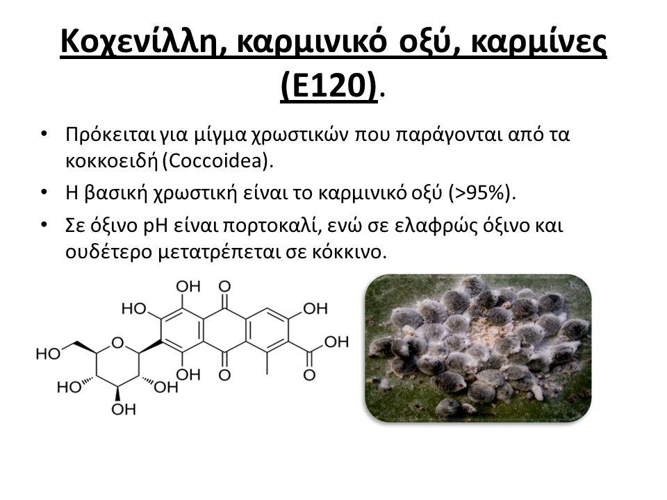 Kοχενίλλη, καρμινικό οξύ, καρμίνες (Ε120). Πρόκειται για μίγμα χρωστικών που παράγονται από τα κοκκοειδή (Coccoidea). Η βασική χρωστική είναι το καρμι