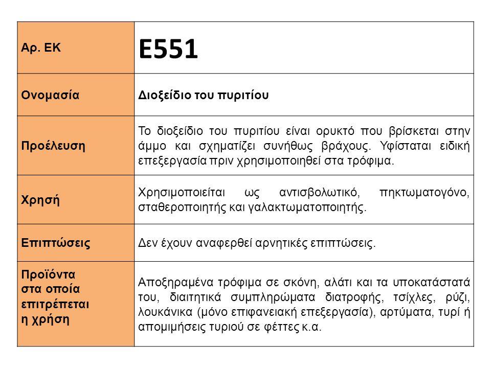 Αρ. ΕΚ Ε551 Ονομασία Διοξείδιο του πυριτίου Προέλευση Το διοξείδιο του πυριτίου είναι ορυκτό που βρίσκεται στην άμμο και σχηματίζει συνήθως βράχους. Υ