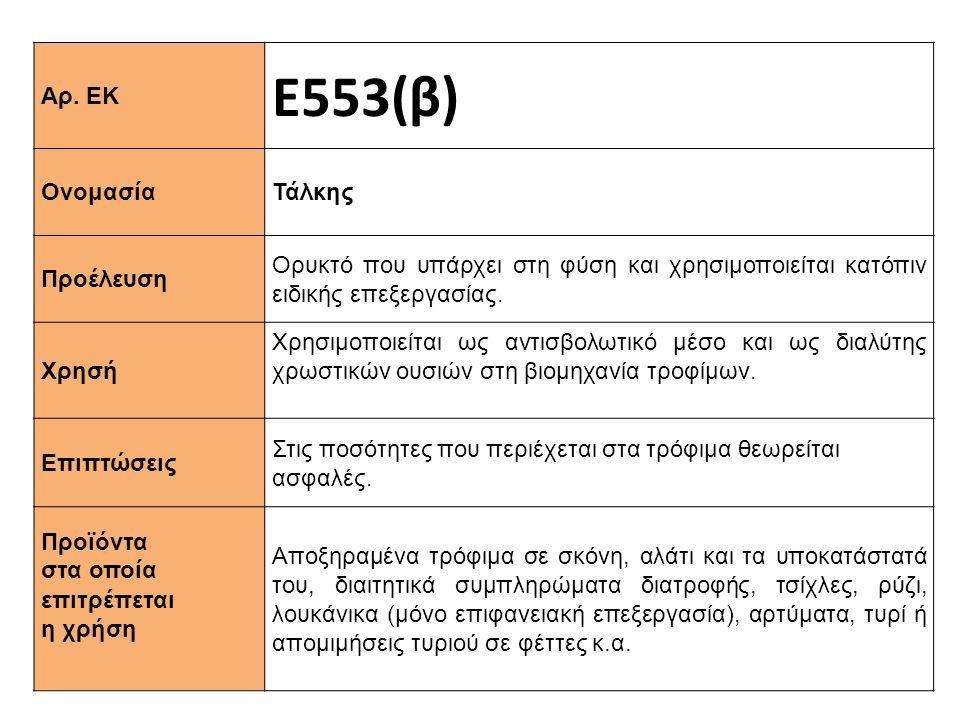Αρ. ΕΚ Ε553(β) Ονομασία Τάλκης Προέλευση Ορυκτό που υπάρχει στη φύση και χρησιμοποιείται κατόπιν ειδικής επεξεργασίας. Xρησή Χρησιμοποιείται ως αντισβ