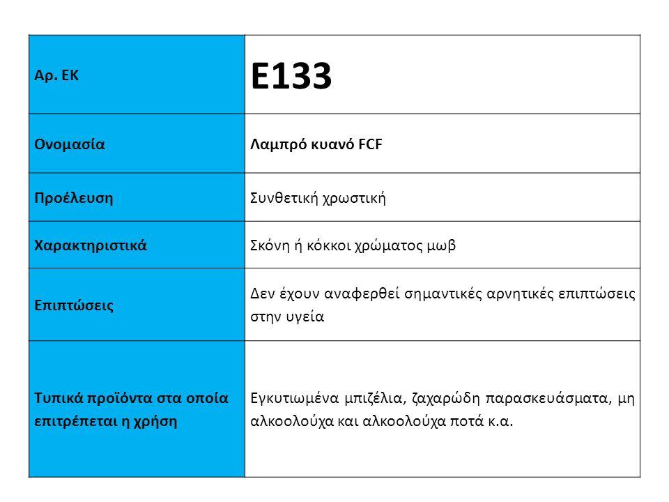 Αρ. ΕΚ Ε133 ΟνομασίαΛαμπρό κυανό FCF ΠροέλευσηΣυνθετική χρωστική XαρακτηριστικάΣκόνη ή κόκκοι χρώματος μωβ Επιπτώσεις Δεν έχουν αναφερθεί σημαντικές α