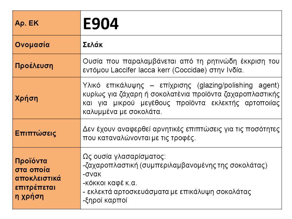 Αρ. ΕΚ Ε904 Ονομασία Σελάκ Προέλευση Ουσία που παραλαμβάνεται από τη ρητινώδη έκκριση του εντόμου Laccifer lacca kerr (Coccidae) στην Ινδία. Χρήση Υλι