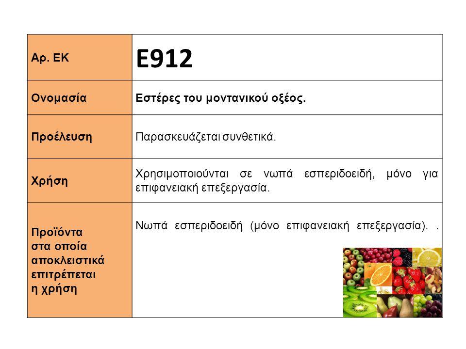 Αρ. ΕΚ Ε912 Ονομασία Εστέρες του μοντανικού οξέος. Προέλευση Παρασκευάζεται συνθετικά. Χρήση Χρησιμοποιούνται σε νωπά εσπεριδοειδή, μόνο για επιφανεια
