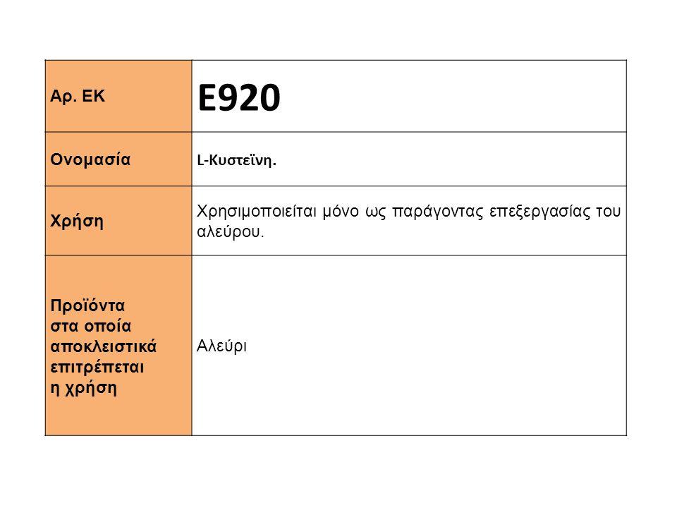 Αρ. ΕΚ Ε920 Ονομασία L-Κυστεϊνη. Χρήση Χρησιμοποιείται μόνο ως παράγοντας επεξεργασίας του αλεύρου. Προϊόντα στα οποία αποκλειστικά επιτρέπεται η χρήσ