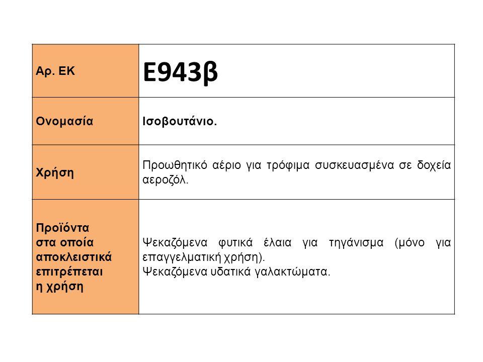 Αρ.ΕΚ Ε943β Ονομασία Ισοβουτάνιο.