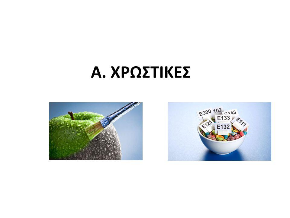 Α. ΧΡΩΣΤΙΚΕΣ
