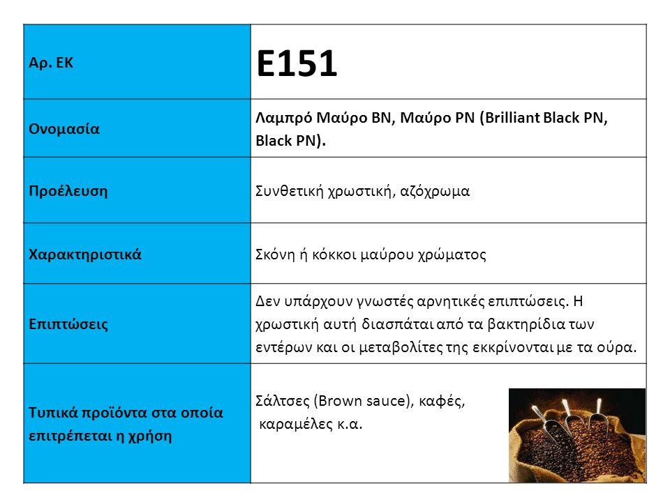 Αρ. ΕΚ E151 Ονομασία Λαμπρό Μαύρο ΒΝ, Μαύρο ΡΝ (Βrilliant Black PN, Black PN). ΠροέλευσηΣυνθετική χρωστική, αζόχρωμα XαρακτηριστικάΣκόνη ή κόκκοι μαύρ