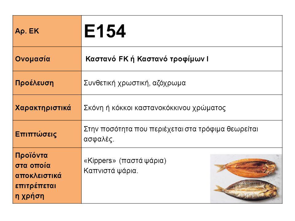 Αρ. ΕΚ E154 ΟνομασίαΚαστανό FK ή Καστανό τροφίμων Ι ΠροέλευσηΣυνθετική χρωστική, αζόχρωμα XαρακτηριστικάΣκόνη ή κόκκοι καστανοκόκκινου χρώματος Επιπτώ