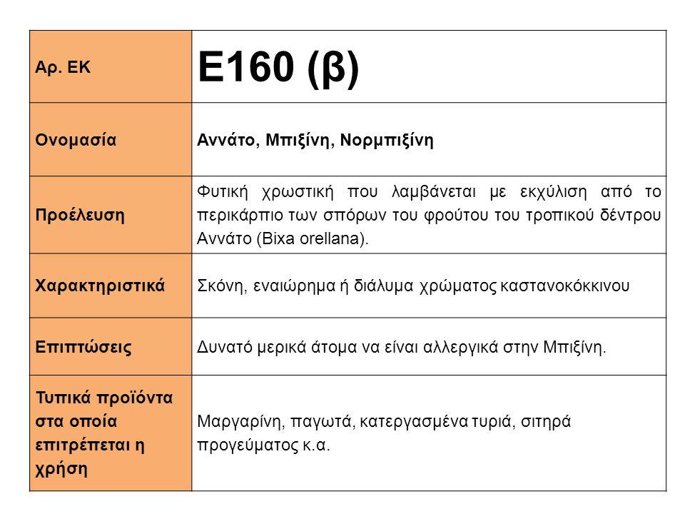 Αρ. ΕΚ Ε160 (β) ΟνομασίαΑννάτο, Μπιξίνη, Νορμπιξίνη Προέλευση Φυτική χρωστική που λαμβάνεται με εκχύλιση από το περικάρπιο των σπόρων του φρούτου του