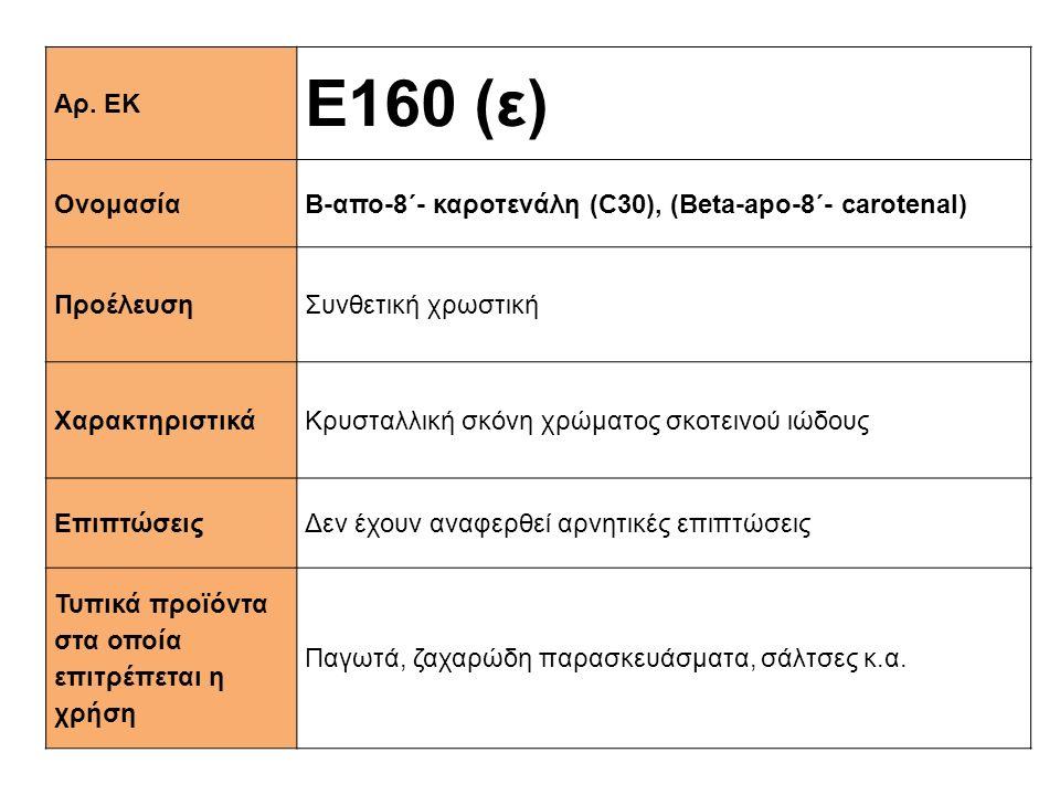 Αρ. ΕΚ Ε160 (ε) ΟνομασίαΒ-απο-8΄- καροτενάλη (C30), (Beta-apo-8΄- carotenal) ΠροέλευσηΣυνθετική χρωστική XαρακτηριστικάΚρυσταλλική σκόνη χρώματος σκοτ