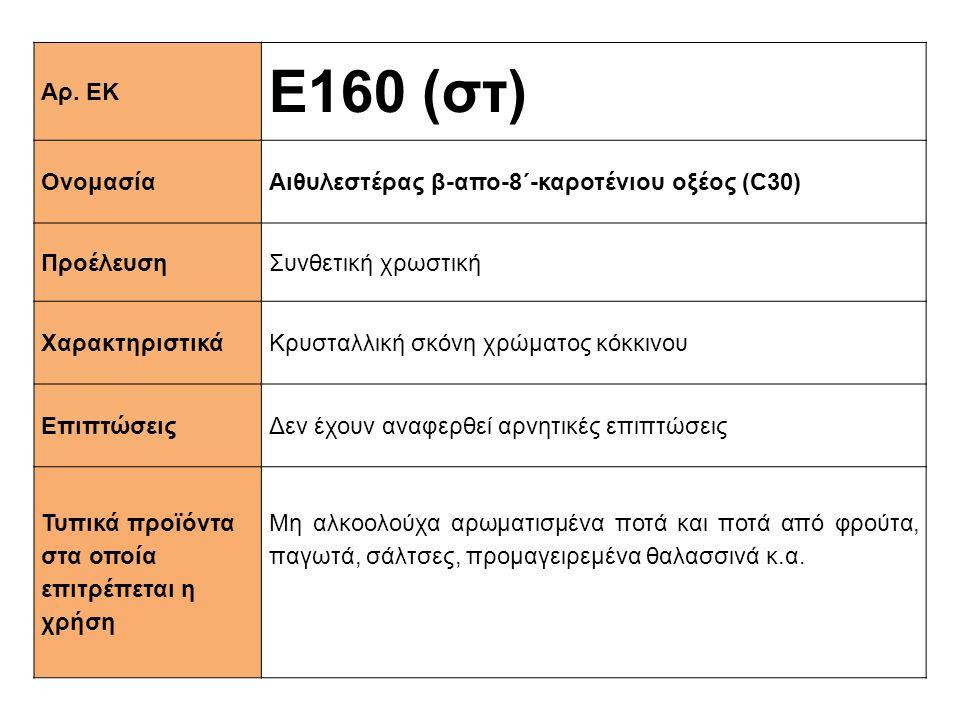 Αρ. ΕΚ Ε160 (στ) ΟνομασίαΑιθυλεστέρας β-απο-8΄-καροτένιου οξέος (C30) ΠροέλευσηΣυνθετική χρωστική XαρακτηριστικάΚρυσταλλική σκόνη χρώματος κόκκινου Επ