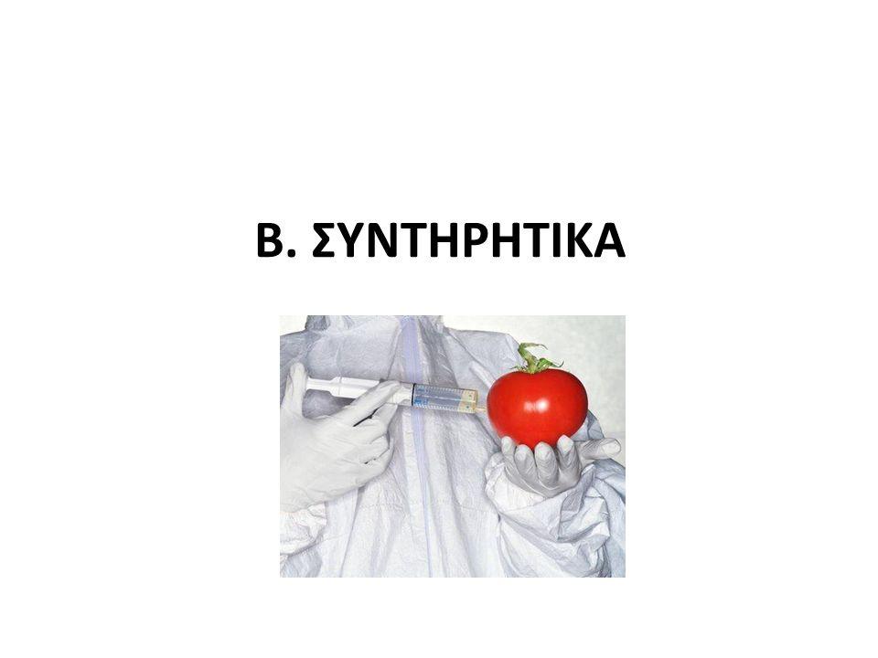 Β. ΣΥΝΤΗΡΗΤΙΚΑ