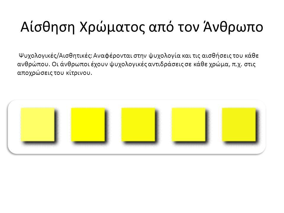 Αίσθηση Χρώματος από τον Άνθρωπο Ψυχολογικές/Αισθητικές: Αναφέρονται στην ψυχολογία και τις αισθήσεις του κάθε ανθρώπου. Οι άνθρωποι έχουν ψυχολογικές