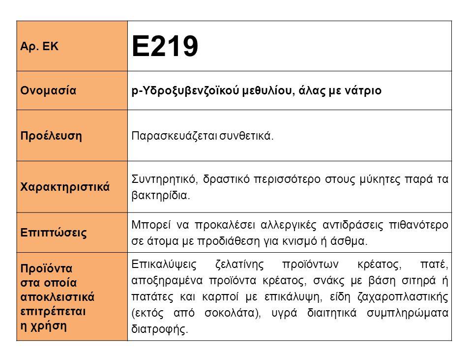 Αρ. ΕΚ Ε219 Ονομασίαp-Υδροξυβενζοϊκού μεθυλίου, άλας με νάτριο ΠροέλευσηΠαρασκευάζεται συνθετικά. Xαρακτηριστικά Συντηρητικό, δραστικό περισσότερο στο
