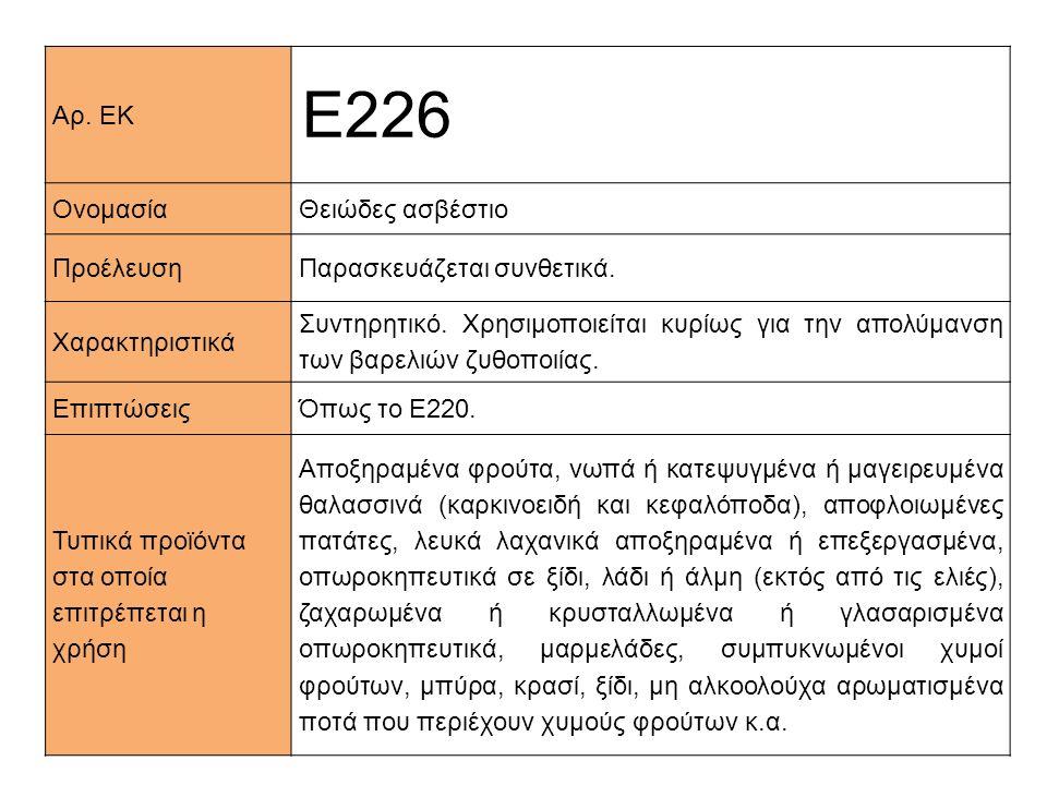 Αρ. ΕΚ Ε226 ΟνομασίαΘειώδες ασβέστιο ΠροέλευσηΠαρασκευάζεται συνθετικά. Xαρακτηριστικά Συντηρητικό. Χρησιμοποιείται κυρίως για την απολύμανση των βαρε