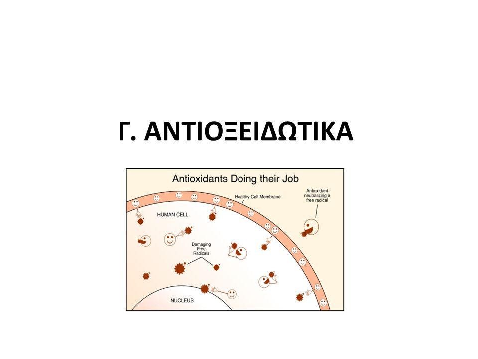 Γ. ΑΝΤΙΟΞΕΙΔΩΤΙΚΑ