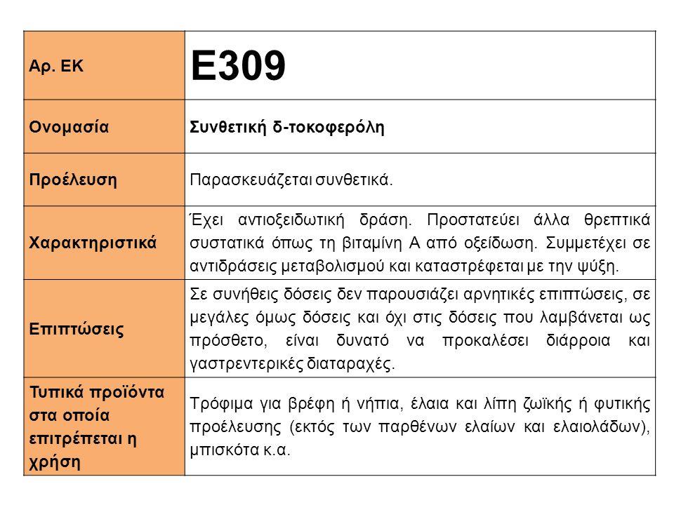 Αρ. ΕΚ Ε309 ΟνομασίαΣυνθετική δ-τοκοφερόλη ΠροέλευσηΠαρασκευάζεται συνθετικά. Xαρακτηριστικά Έχει αντιοξειδωτική δράση. Προστατεύει άλλα θρεπτικά συστ