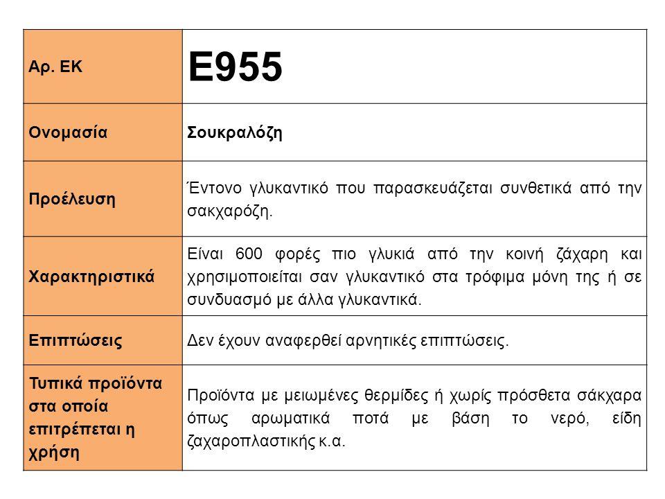 Αρ. ΕΚ Ε955 ΟνομασίαΣουκραλόζη Προέλευση Έντονο γλυκαντικό που παρασκευάζεται συνθετικά από την σακχαρόζη. Xαρακτηριστικά Είναι 600 φορές πιο γλυκιά α
