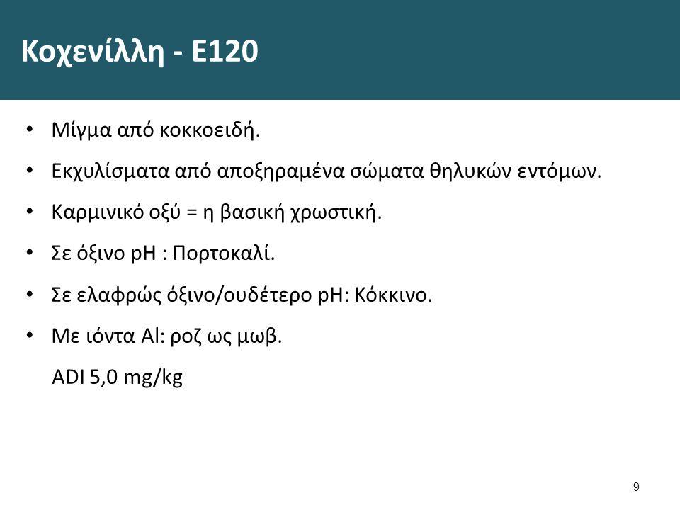 Κοχενίλλη - Ε120 Μίγμα από κοκκοειδή. Εκχυλίσματα από αποξηραμένα σώματα θηλυκών εντόμων.