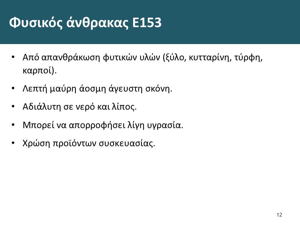 Φυσικός άνθρακας Ε153 Από απανθράκωση φυτικών υλών (ξύλο, κυτταρίνη, τύρφη, καρποί).