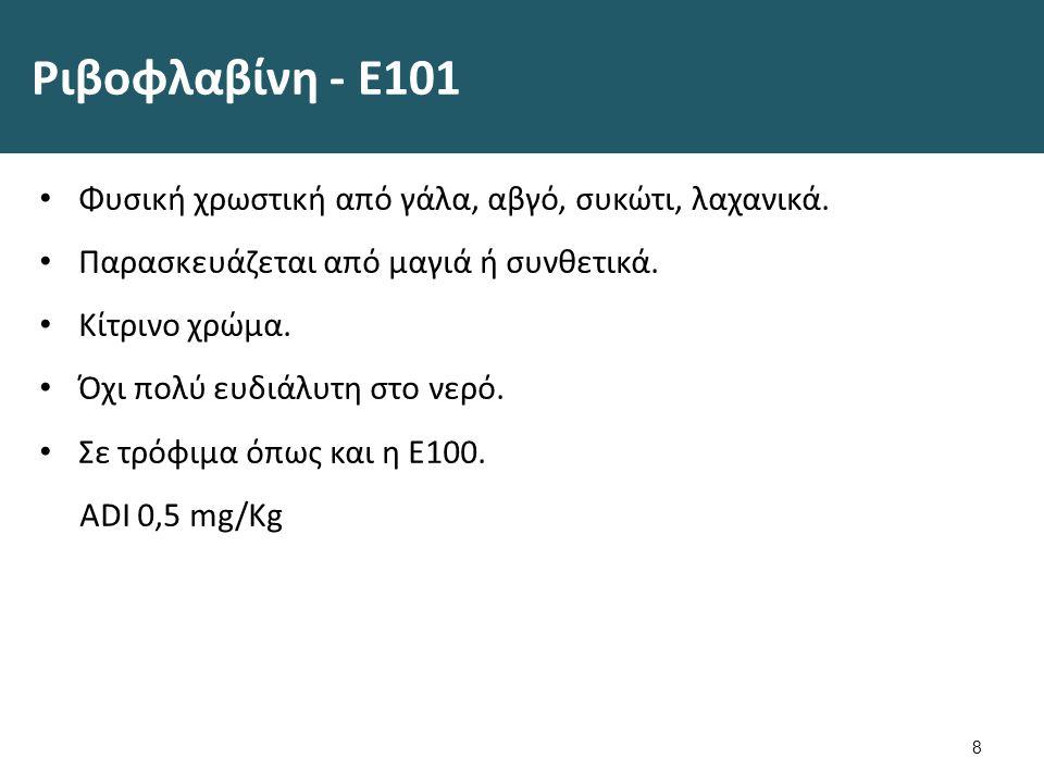 Ριβοφλαβίνη - Ε101 Φυσική χρωστική από γάλα, αβγό, συκώτι, λαχανικά.