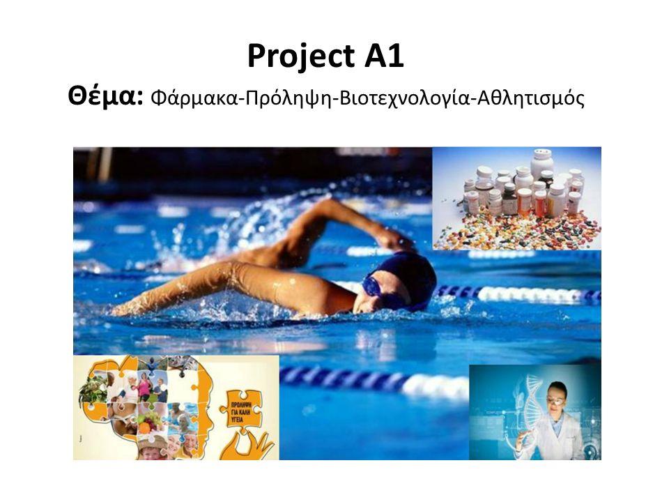 Project A1 Θέμα: Φάρμακα-Πρόληψη-Βιοτεχνολογία-Αθλητισμός