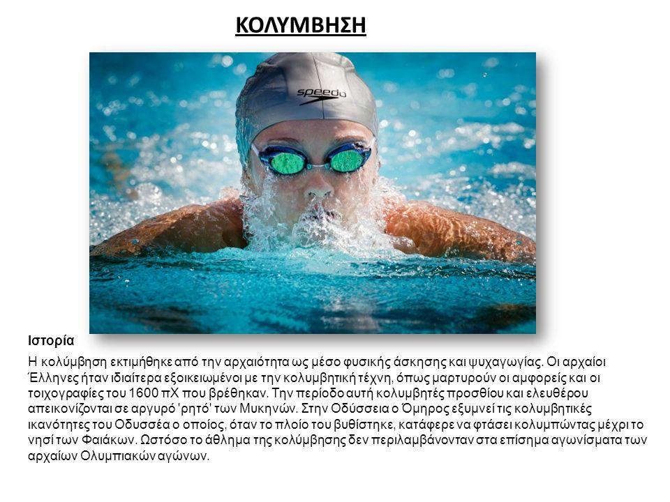 ΚΟΛΥΜΒΗΣΗ Ιστορία Η κολύμβηση εκτιμήθηκε από την αρχαιότητα ως μέσο φυσικής άσκησης και ψυχαγωγίας.