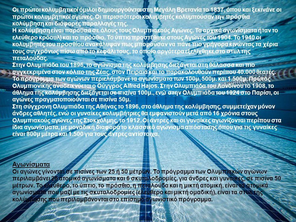 Οι πρώτοι κολυμβητικοί όμιλοι δημιουργούνται στη Μεγάλη Βρετανία το 1837, όπου και ξεκινάνε οι πρώτοι κολυμβητικοί αγώνες.