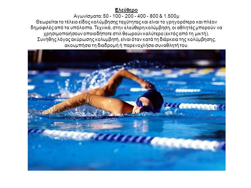 Ελεύθερο Αγωνίσματα: 50 - 100 - 200 - 400 - 800 & 1.500μ Θεωρείται το τέλειο είδος κολύμβησης ταχύτητας και είναι το γρηγορότερο και πλέον δημοφιλές από τα υπόλοιπα.