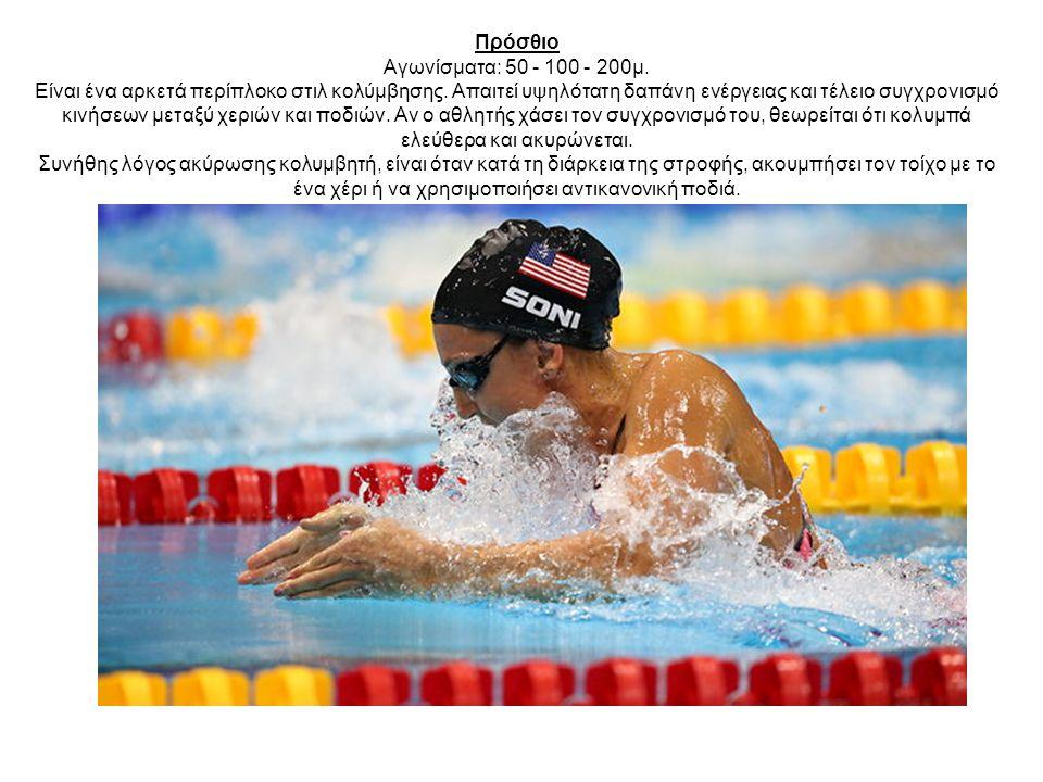Πρόσθιο Αγωνίσματα: 50 - 100 - 200μ. Είναι ένα αρκετά περίπλοκο στιλ κολύμβησης.