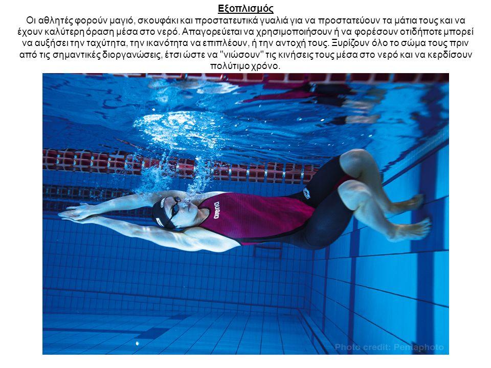 Εξοπλισμός Οι αθλητές φορούν μαγιό, σκουφάκι και προστατευτικά γυαλιά για να προστατεύουν τα μάτια τους και να έχουν καλύτερη όραση μέσα στο νερό.