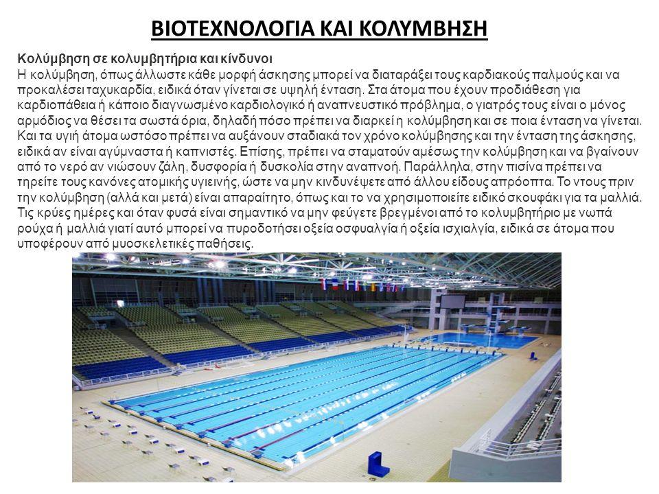 ΒΙΟΤΕΧΝΟΛΟΓΙΑ ΚΑΙ ΚΟΛΥΜΒΗΣΗ Κολύμβηση σε κολυμβητήρια και κίνδυνοι Η κολύμβηση, όπως άλλωστε κάθε μορφή άσκησης μπορεί να διαταράξει τους καρδιακούς παλμούς και να προκαλέσει ταχυκαρδία, ειδικά όταν γίνεται σε υψηλή ένταση.